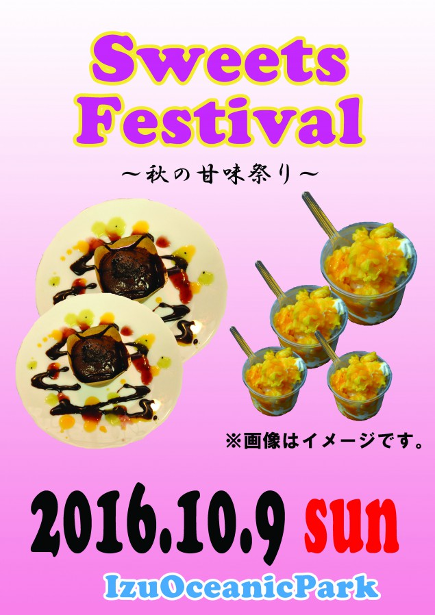 sweets2016