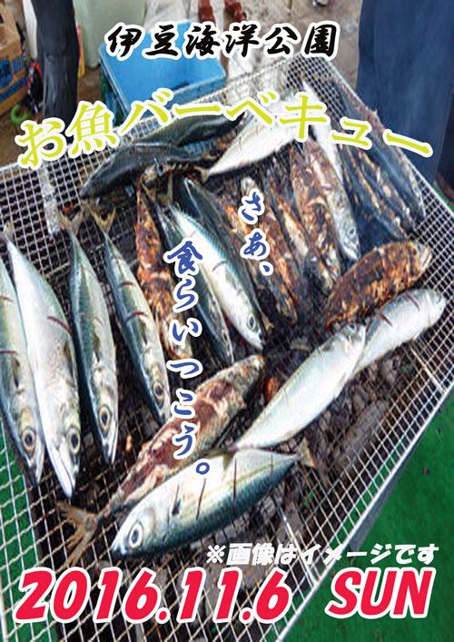 お魚BBQ ポスター