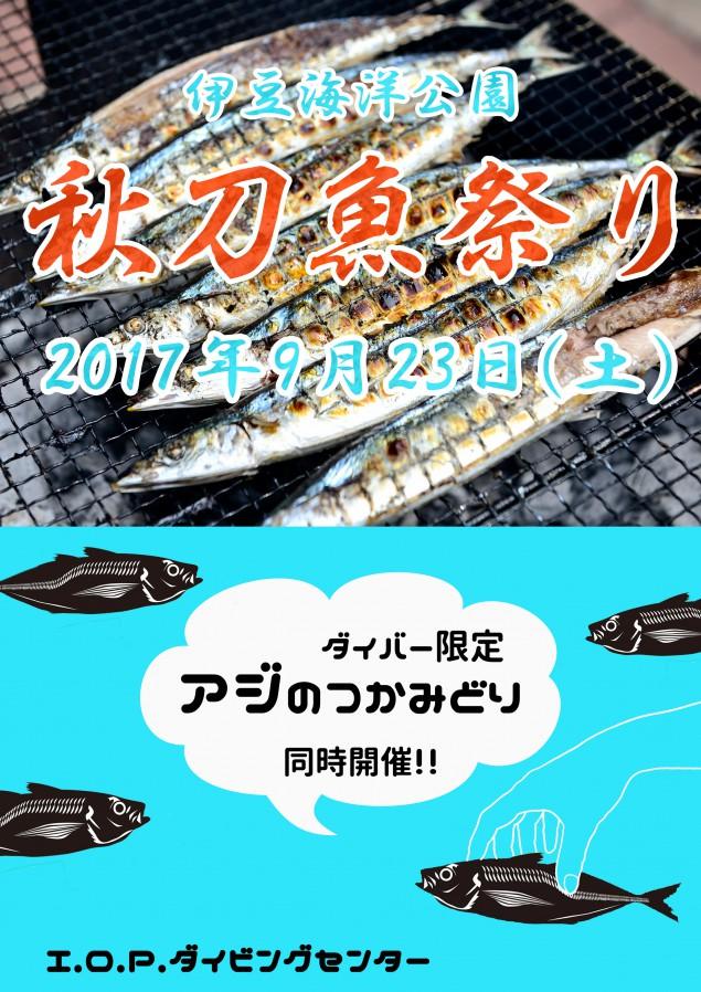 秋刀魚祭り 1