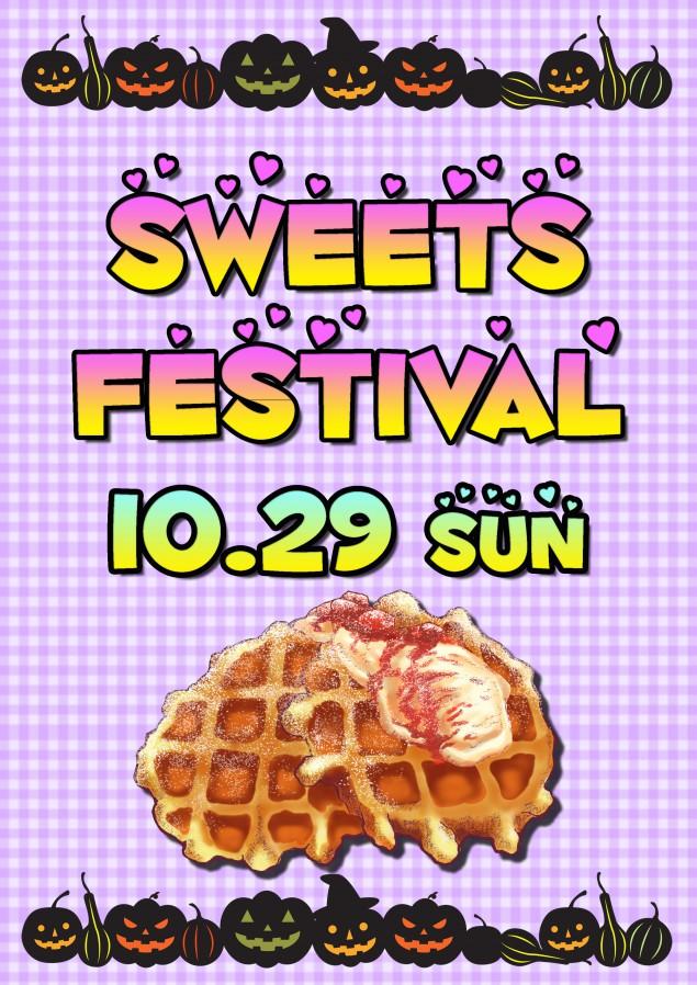 sweets祭り